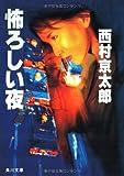 怖ろしい夜 (角川文庫 (6320))