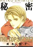 秘密(トップ・シークレット) 5 (5) (ジェッツコミックス)