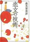 恋文の技術 (ポプラ文庫)