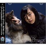 城とドラゴン オリジナルサウンドトラック