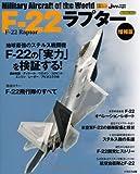 F-22ラプター増補版 (イカロス・ムック 世界の名機シリーズ)