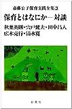 斎藤公子保育実践全集 (3)