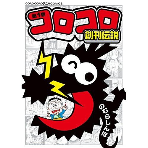 コロコロ創刊伝説 1 (てんとう虫コミックススペシャル)
