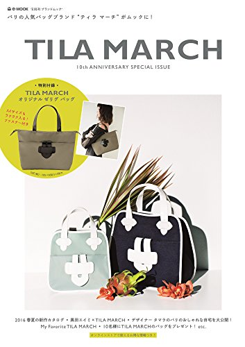 TILA MARCH 10th ANNIVERSARY SPECIAL ISSUE (e-MOOK 宝島社ブランドムック)