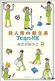 殺人鬼の献立表: Team・HK (文芸書)