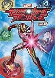 ディスク・ウォーズ:アベンジャーズ Vol.8 [DVD]