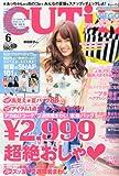 CUTiE (キューティ) 2013年 06月号 [雑誌]