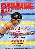 SWIMMING MAGAZINE (スイミング・マガジン) 2014年 08月号 [雑誌]