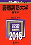 慶應義塾大学(医学部) (2015年版 大学入試シリーズ)
