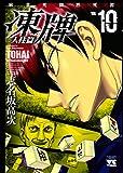 凍牌~人柱篇~ 10―麻雀死闘黙死譚 (ヤングチャンピオンコミックス)