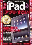 iPadこのアプリがすごい!―実用度100%本当に使えるアプリBESTランキング (アスペクトムック)