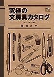 究極の文房具カタログ【マストアイテム編】