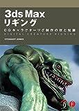 3ds Max リギング -CGキャラクターリグ制作の技と知識-