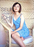 self―市井紗耶香写真集 [大型本] / 尾形 正茂 (著); ワニブックス (刊)