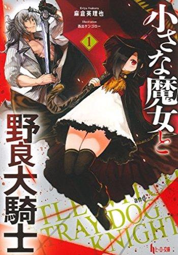 小さな魔女と野良犬騎士 1 (ヒーロー文庫)