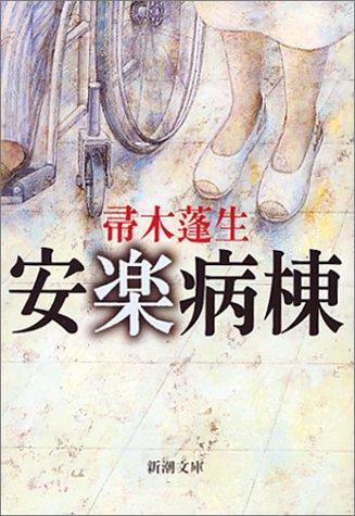 安楽病棟 (新潮文庫)