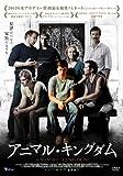 アニマル・キングダム [DVD]