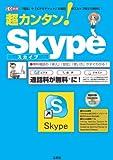 超カンタン!Skype―「電話」や「ビデオチャット」の通話がスカイプ同士で無料に! (I/O別冊)
