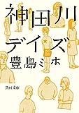 神田川デイズ (角川文庫)