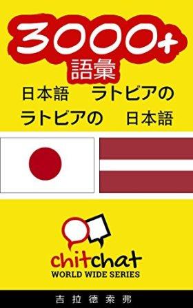 3000+ 語彙 日本語  - ラトビアの 日本語 - ラトビアの 世界中のチットチャット