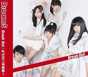 Break Out / ようかい体操第一 (CD+DVD)