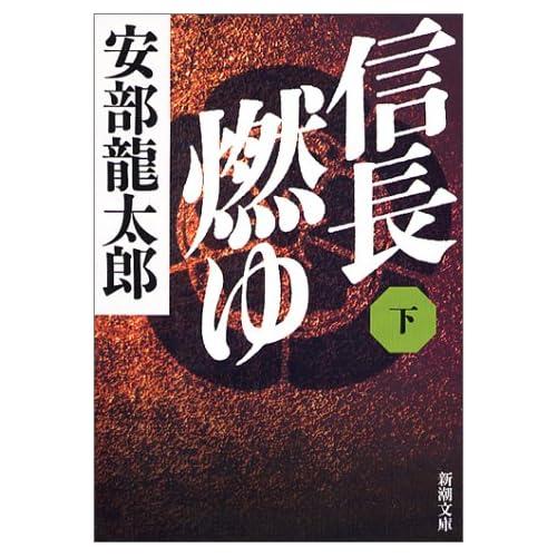 信長燃ゆ〈下〉 (新潮文庫)をAmazonでチェック!