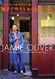 ジェイミー・オリヴァーの親子で作ろう わくわくごはん