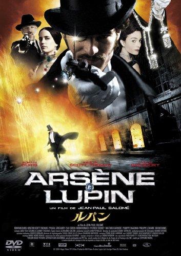 ルパン [DVD]