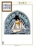 ブッダ(2) (手塚治虫文庫全集 BT 109)