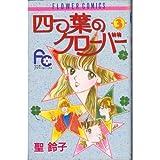 四つ葉のクローバー 3 (フラワーコミックス)
