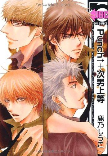 Punch↑+次男上等 (ビーボーイコミックス)