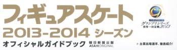 フィギュアスケート2013-2014シーズンオフィシャルガイドブック (アサヒオリジナル)