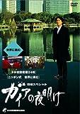 日経スペシャル ガイアの夜明け ~世界に挑む~ [DVD]