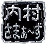 内村さまぁ~ず Vol.44 [DVD] / 内村光良, さまぁ~ず(三村マサカズ・大竹一樹) (出演)