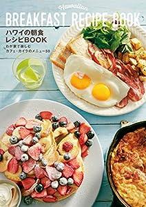 ハワイの朝食レシピBOOK