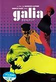 恋するガリア [DVD] 北野義則ヨーロッパ映画ソムリエのベスト1966年