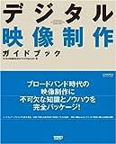 デジタル映像制作ガイドブック