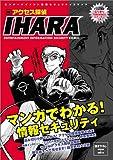 アクセス探偵IHARA―エンターテイメント情報セキュリティコミック