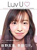 Tomomi Itano 10th ANNIVERSARY PHOTO BOOK Luv U -