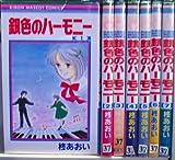 銀色のハーモニー 1~最新巻(りぼんマスコットコミックス ) [マーケットプレイス コミックセット]