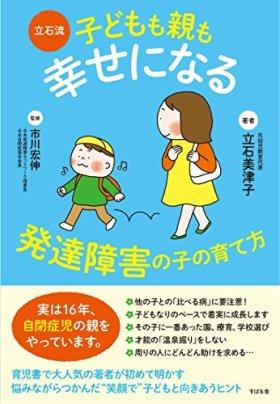立石流 子どもも親も幸せになる 発達障害の子の育て方