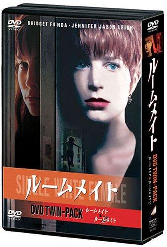 ルームメイト ツインパック (ルームメイト+ルームメイト 2) [DVD]