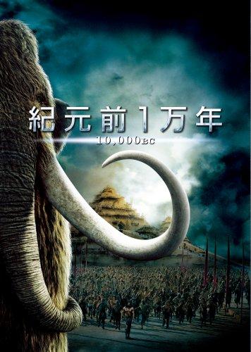 紀元前1万年 特別版 [DVD]