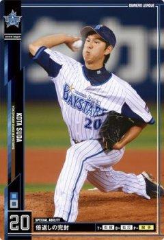 オーナーズリーグ 16弾/OL16 067/横浜DeNAベイスターズ須田幸太NB