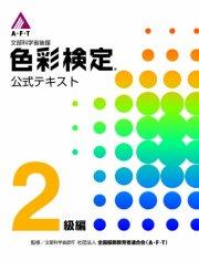 A・F・T 色彩検定公式テキスト2級編