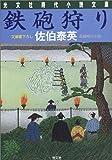 鉄砲狩り (光文社時代小説文庫)