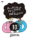 チャットモンチーのすごい10周年 in 日本武道館! ! ! ! [DVD]