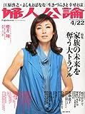 婦人公論 2013年 4/22号 [雑誌]