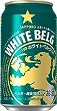 サッポロ ホワイトベルグ 350ml×24本