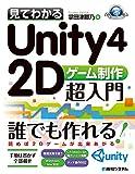 見てわかるUnity4 2Dゲーム制作超入門